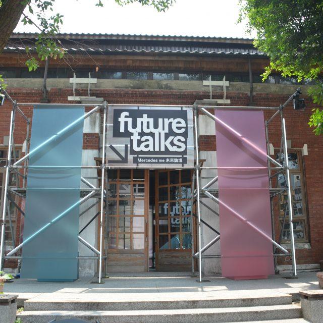 FutureTalks 未來論壇(華山1914)