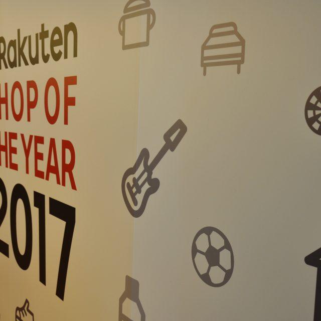 樂天年度大會2017