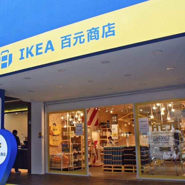 IKEA百元商店-通化店