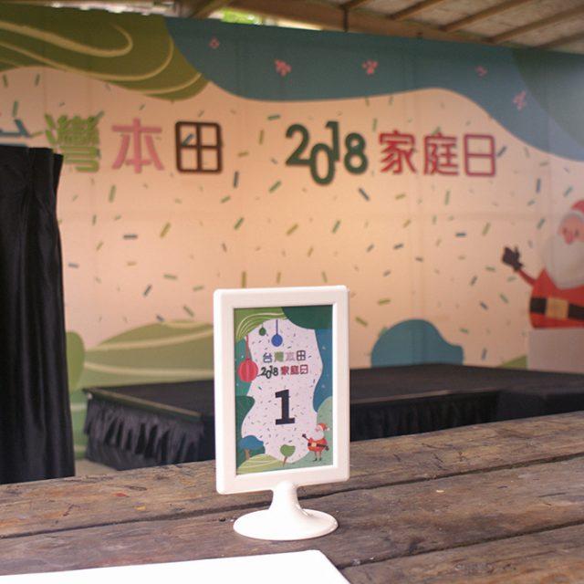 台灣HONDA家庭日活動