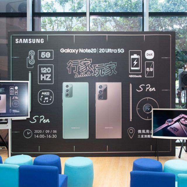 Samsung Galaxy Note20 5G旗艦手機體驗會