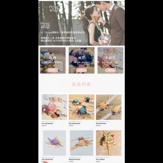 網站設計|一頁式購物網站