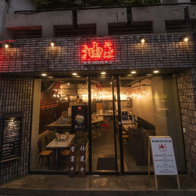 東京油組総本店