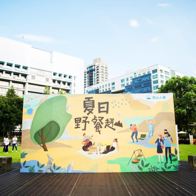 南山人壽企業活動-夏日野餐趣