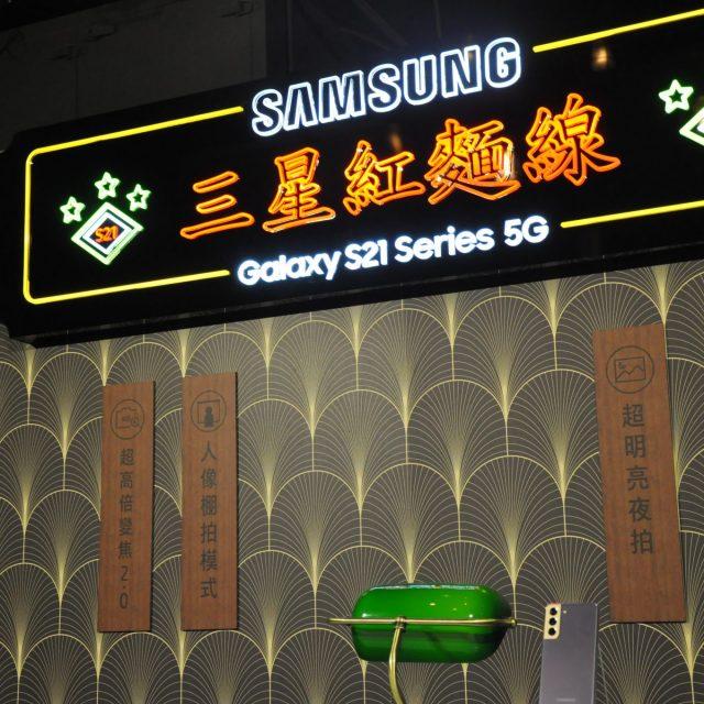 Samsung Galaxy S21 series 5G手機體驗會