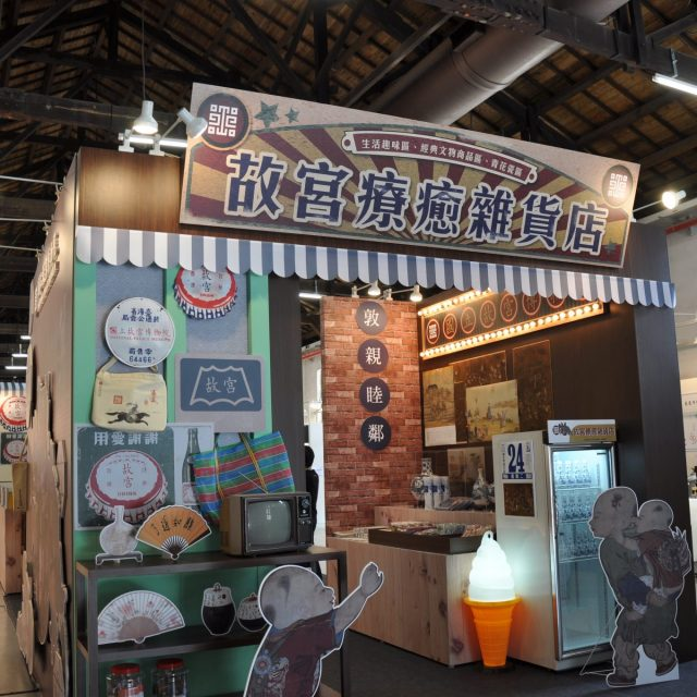 台灣文博會-故宮療癒雜貨店